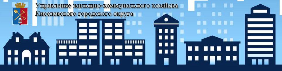 Управление Жилищно-коммунального хозяйства Киселевского городского округа